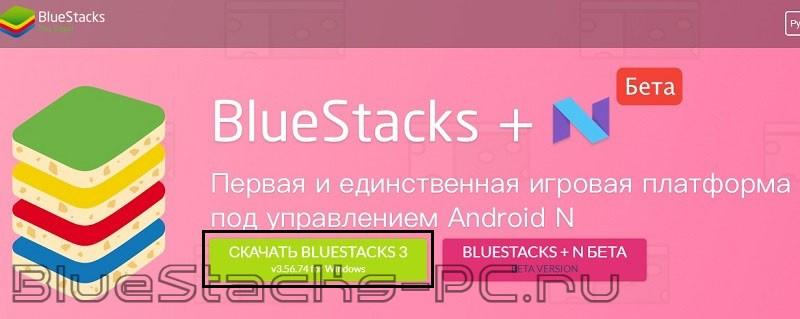 Установка эмулятора Bluestacks - шаг 1