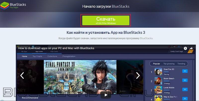 Установка эмулятора Bluestacks - шаг 2